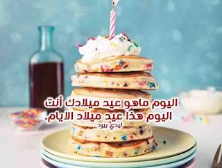 صور عيد ميلاد سعيد صور كل عام وانتم بخير Food Breakfast Birthday Words