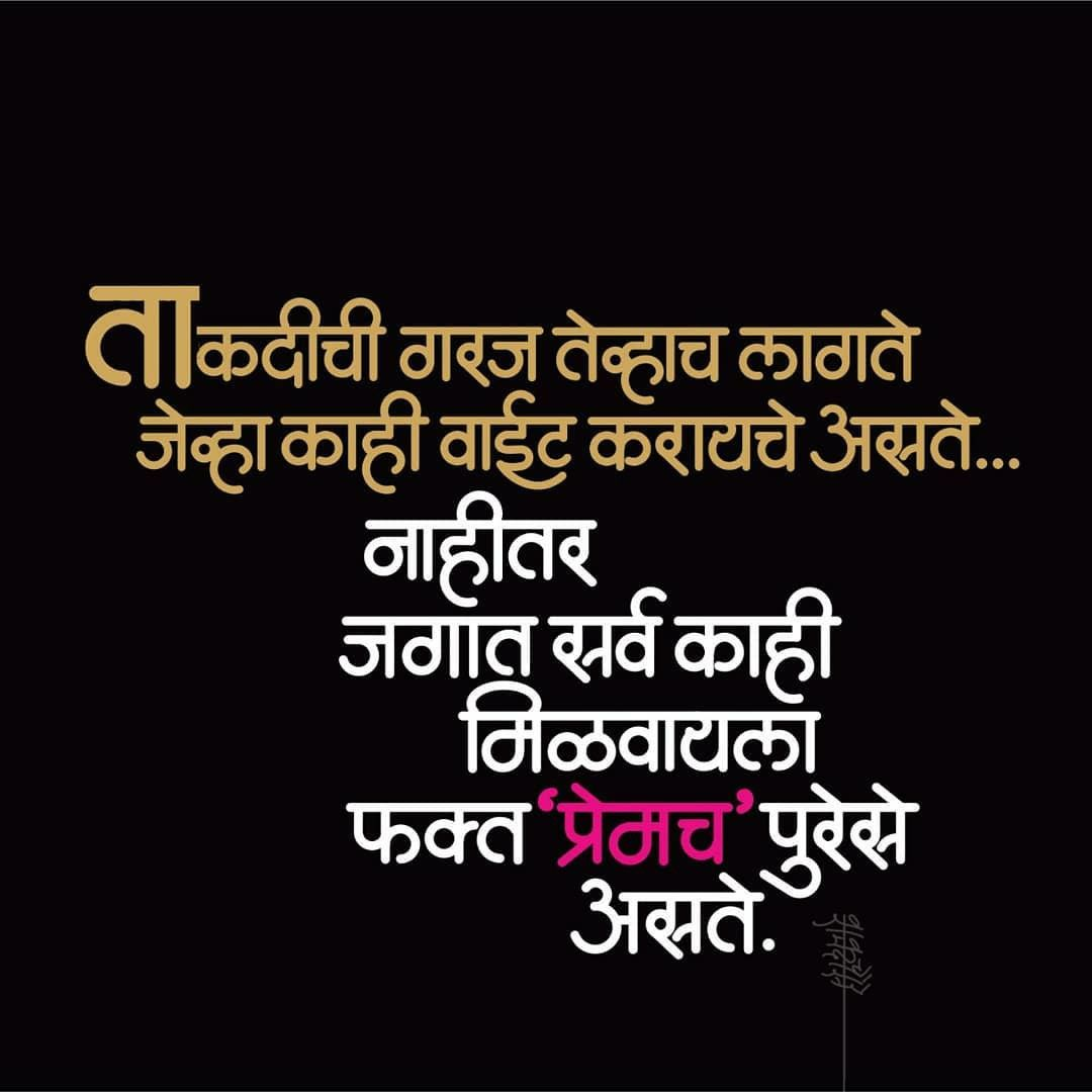 Pin By Asha Patil On Marathi Quites Morning Inspirational Quotes Reality Quotes Heartfelt Quotes