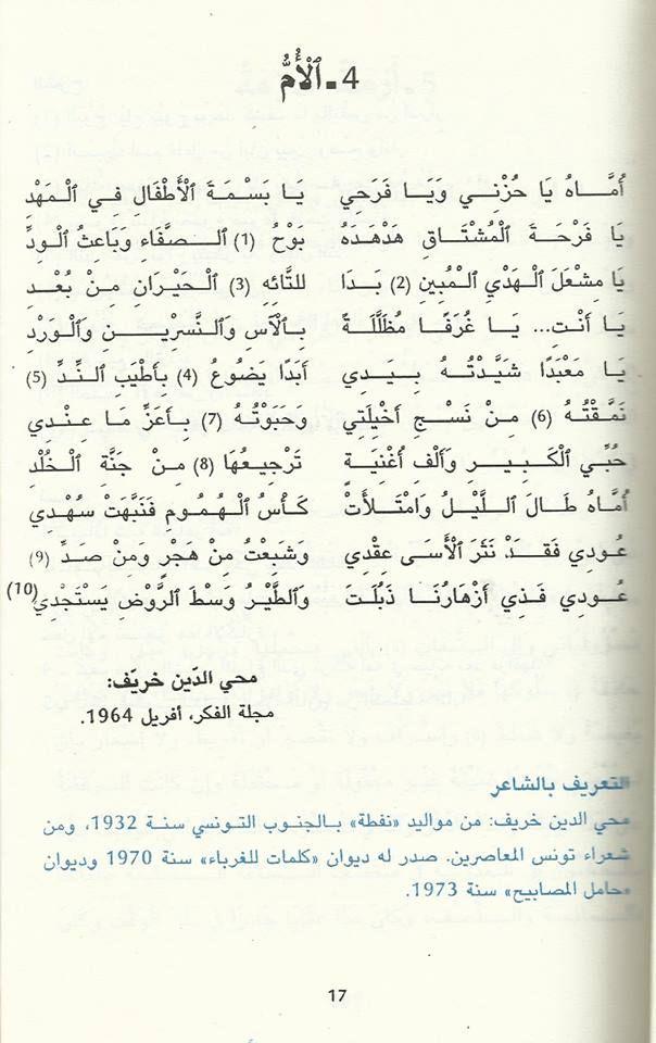 أماه يا بسمة لم ترحل قط Arabic Books Arabic Langauge Arabic Language