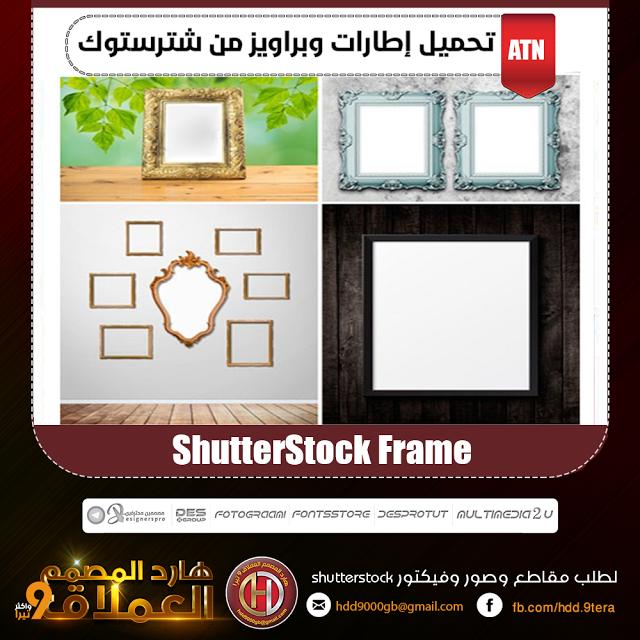 تحميل إطارات وبراويز من شترستوك Shutterstock Frame عدد 25 إطار وبرواز بدقة عالية من Shutterstock يمكن عرض التصميمات عليها أو الصور الملفات Frame Design Decor