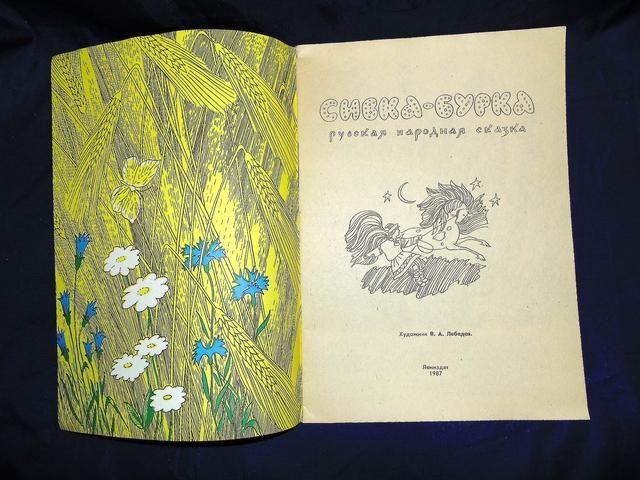 Сивка-бурка, 1987. Детские книги СССР - http://samoe-vazhnoe.blogspot.ru/ #раскраски_сказки