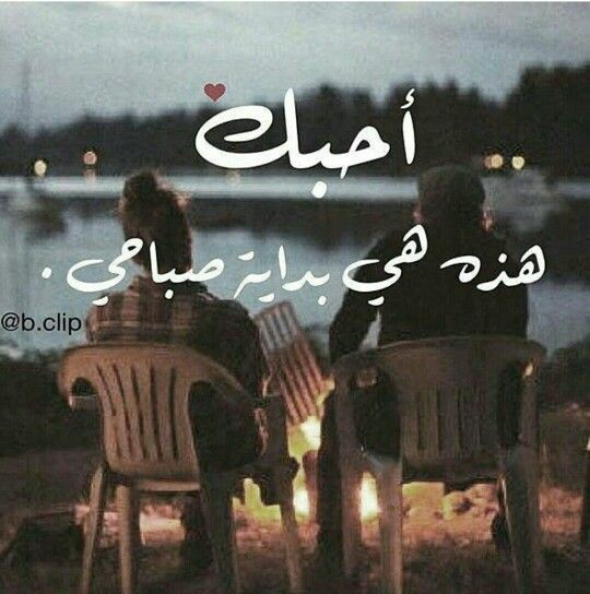 صباح الخير Arabic Love Quotes Morning Love Quotes Love Husband