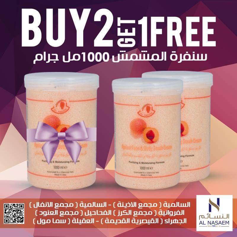 اشتري قطعتين من سنفرة المشمش واحصلي على الثالثة مجانا معارضنا الكويت السالمية مجمع الأذينة السالمية مجمع الأنفال الف Ice Cream Talenti Ice Cream Cream