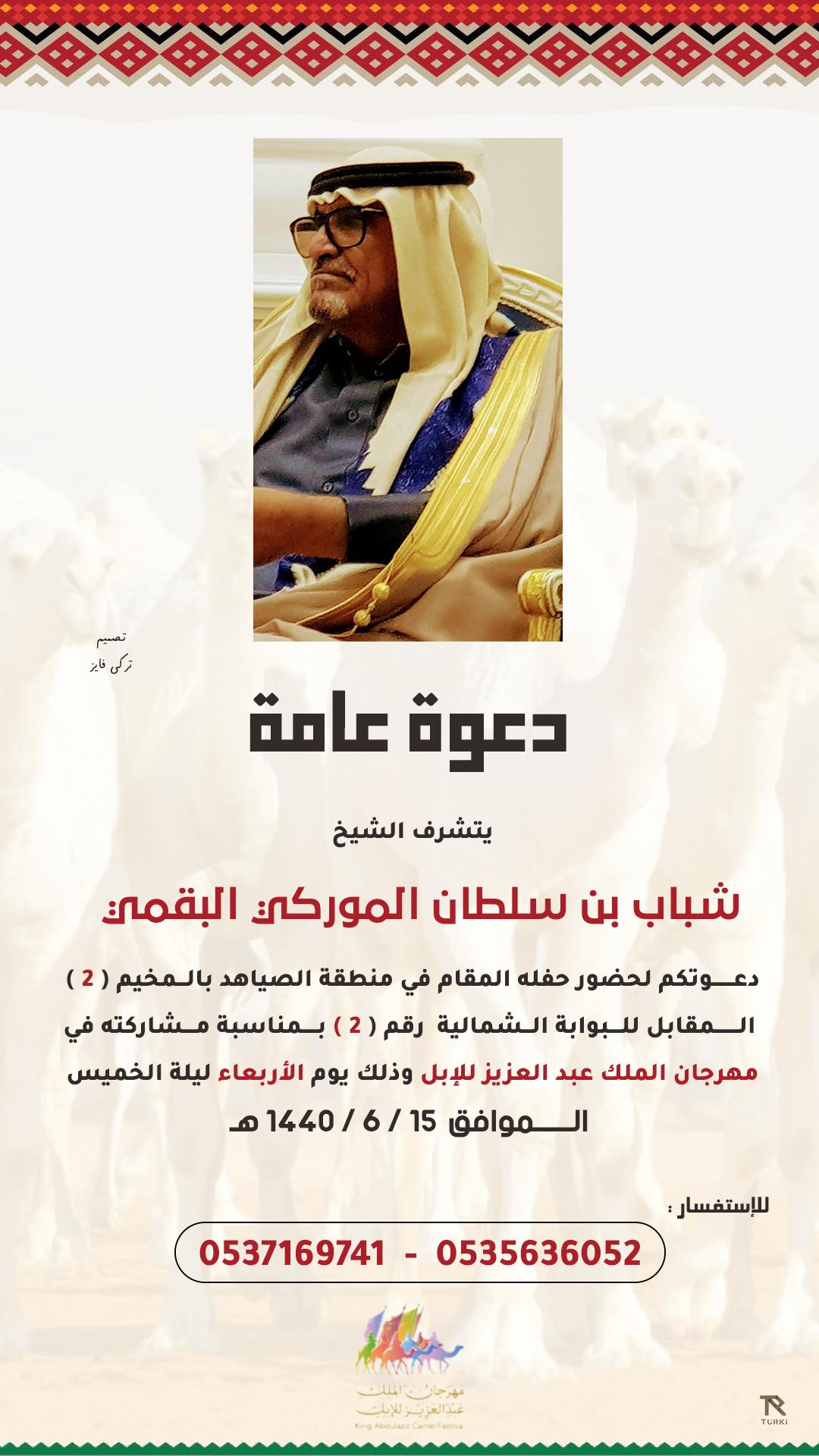 تصميم دعوة مزاين الإبل مهرجان الملك عبد العزيز للإبل Movie Posters Poster Movies