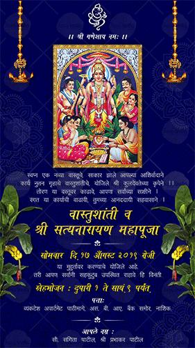 satyanarayan pooja invitation in marathi  ecard maker