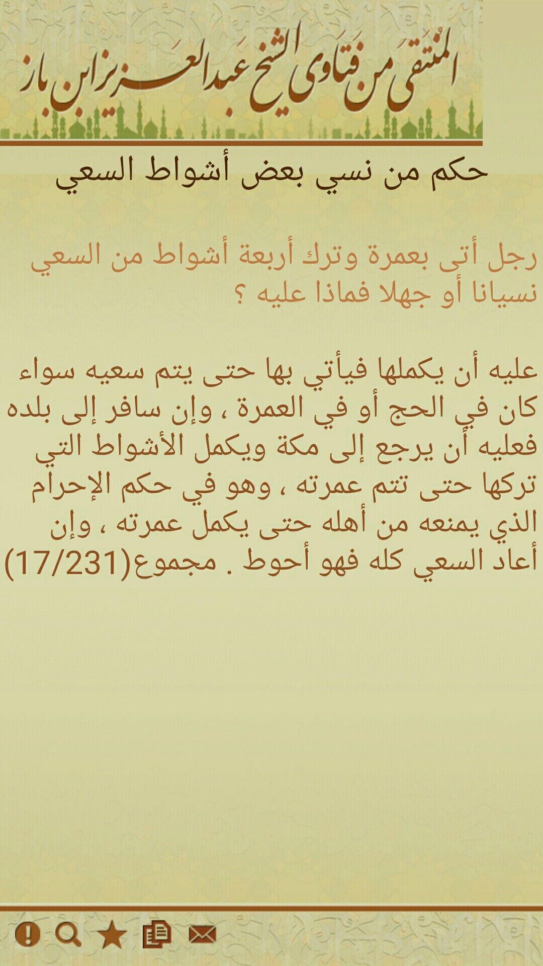 Pin By العلم الشرعي بين يديك أبوعبدال On العلم الشرعي توحيد و سنة Arabic Calligraphy Calligraphy Iyo