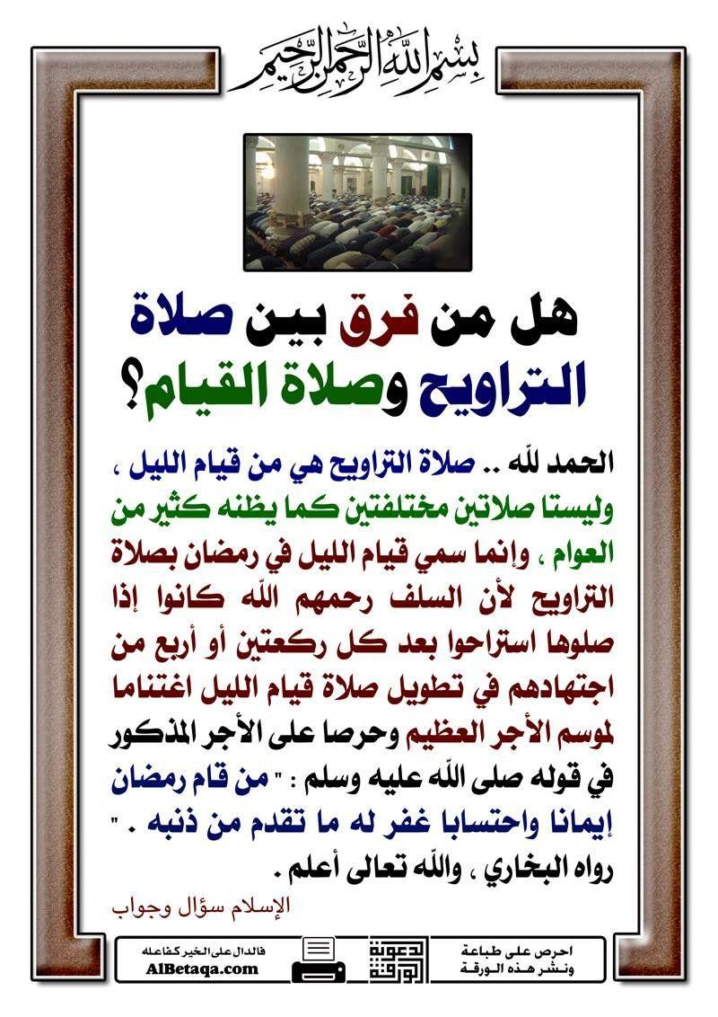 Desertrose الفرق بين صلاة التراويح وصلاة القيام Islam Facts Islamic Information Ahadith