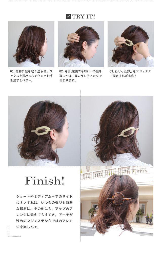 超話題のヘアアクセ マジェステ の使い方 おすすめヘアアレンジ集