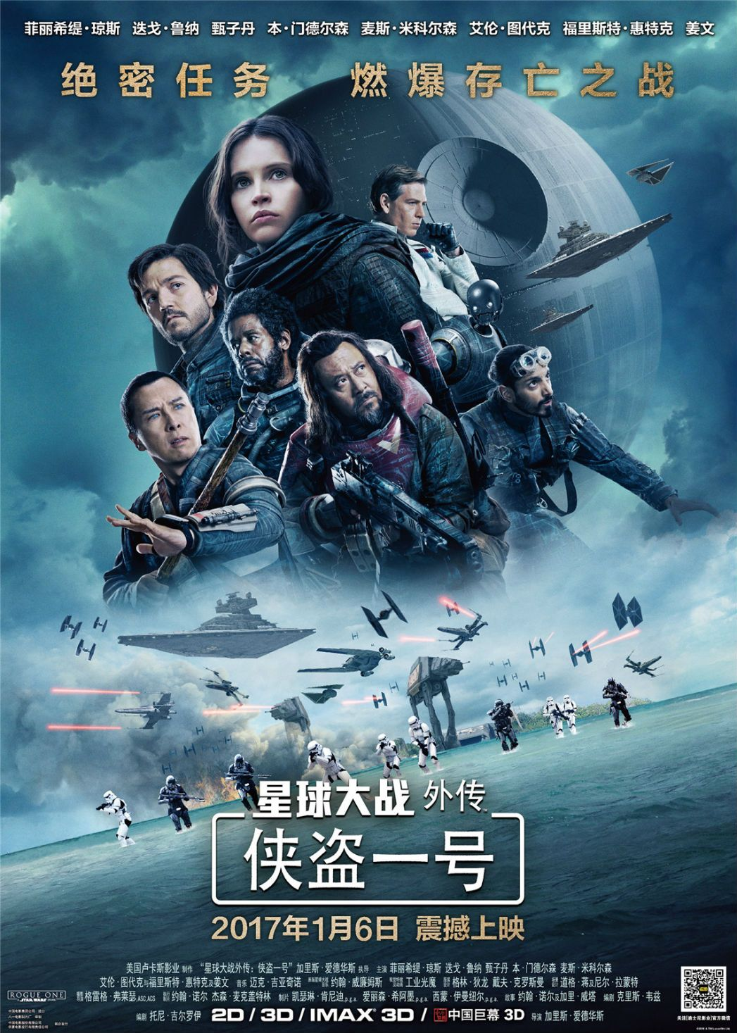 Rogue One' Lands China Release Date | Star Wars: The Ones We