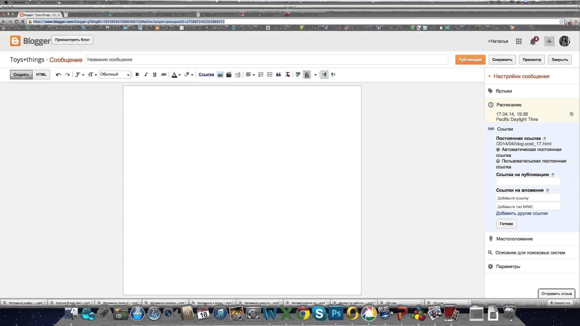 Обзорный ролик как создать блог