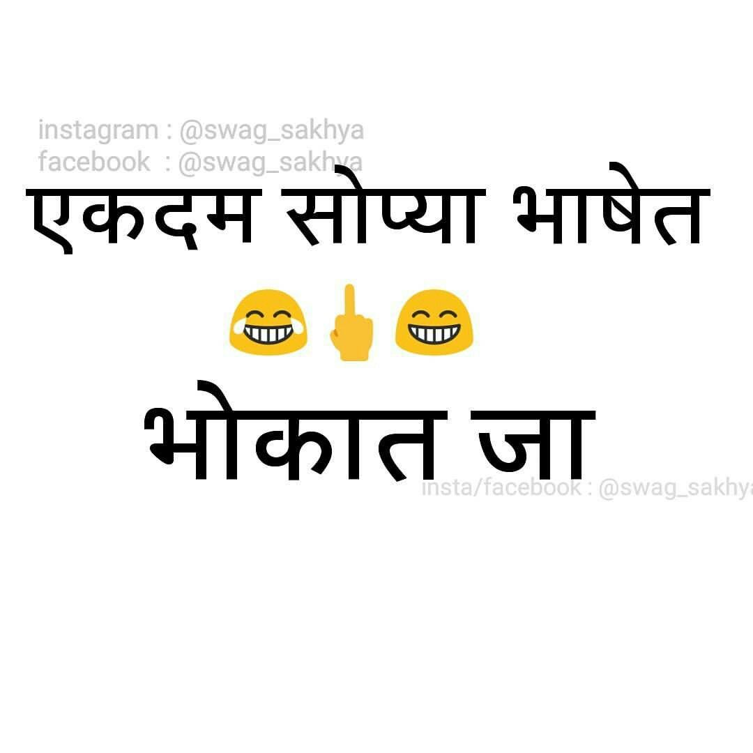 Pin By Pratik Desai On Marathi Dhamal Bad Attitude Quotes Funny Quotes Bio Quotes