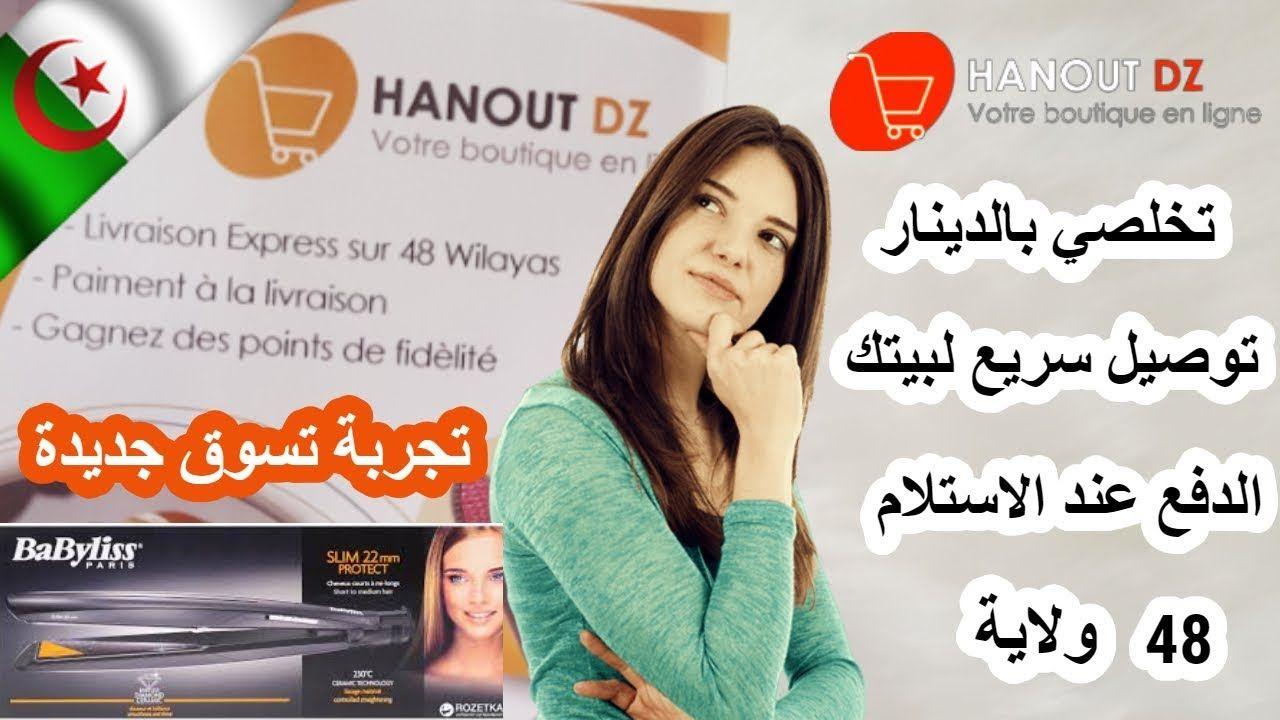 الشراء من الانترنت في الجزائر موقع التسوق الجزائري Hanoutdz Com الدفع عند الاستلام Incoming Call Screenshot Incoming Call