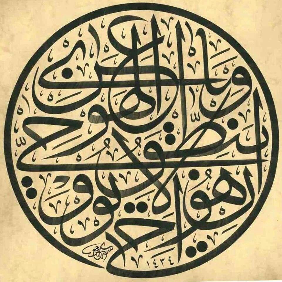 وما ينطق عن الهوىsurat An Najm Verses 3 4 Nor Does He Speak From His Own Inclination It Is Not But A Revelation Revealed Tezhip Sanat Hat Sanati