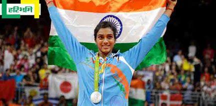 रियो ओलंपिक में रजत पदक लाने वाली पहली महिला पीवी सिंधू http://www.haribhoomi.com/news/sports/pv-sindhu-got-silver-medal-in-olympic/45119.html