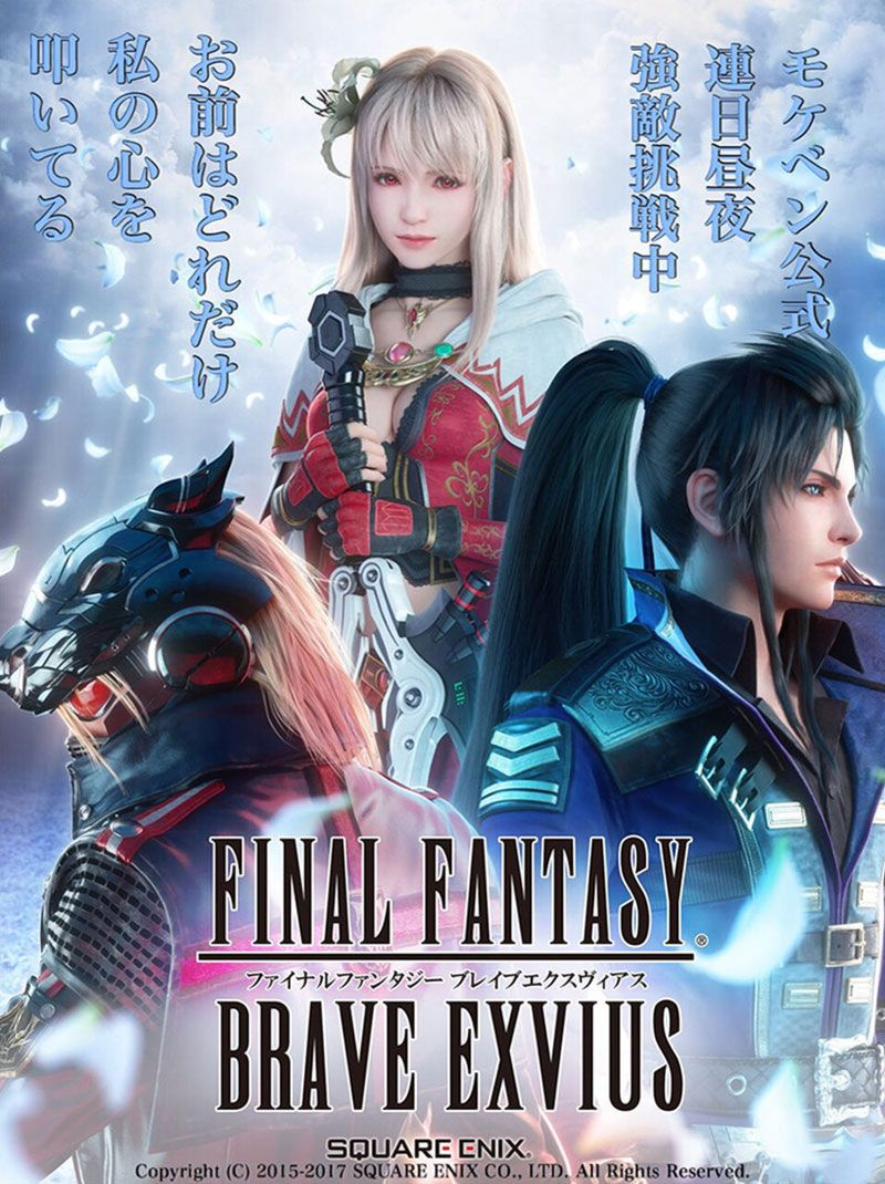 Promo Poster from Final Fantasy: Brave Exvius | Daily Art