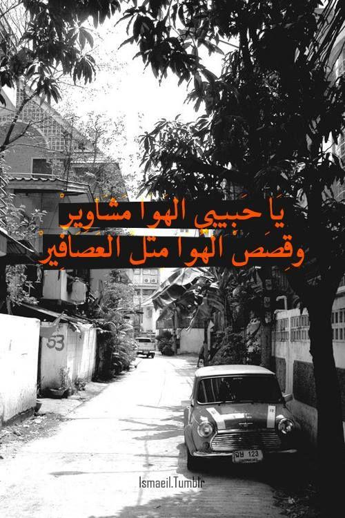 لا تزعل يا حبيبي إذا طارت العصافير Arabic Love Quotes Laughing Quotes Mixed Feelings Quotes