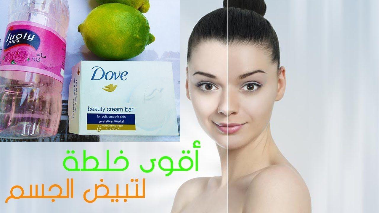 اقوى خلطة صابونية مغربية لتبيض الجسم باكمله والوجه والمناطق الحساسة باسبوع صابونة دوف السحرية Youtube Dove Beauty Cream Beauty Cream Dove Beauty