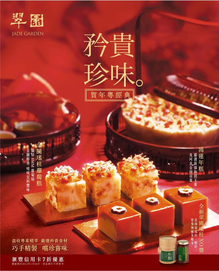 J Jade Garden J Food Poster Design Food Menu Design Chinese New Year Food