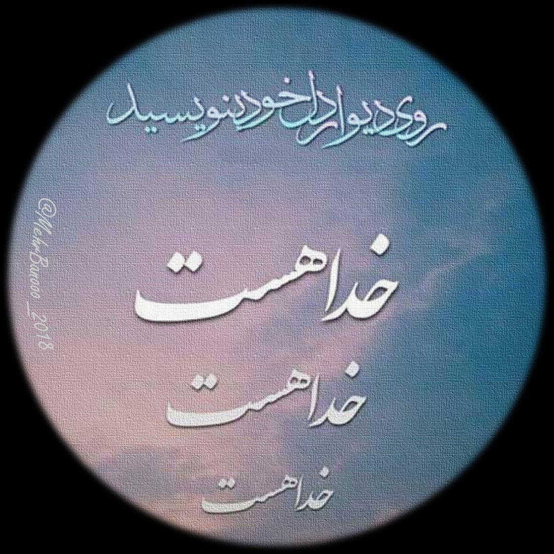 عکس نوشته عکس پروفایل کانال تلگرام مهر بانو ۲۰۱۸ Mehrbanooo 2018 Persian Poem Calligraphy Arabic Calligraphy