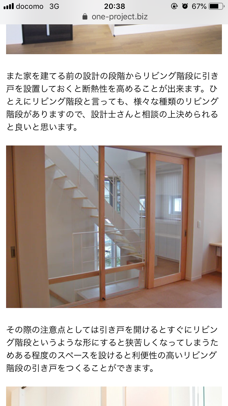 Decor By Chikako Fujiyoshi On 階段 Home Decor Room Divider