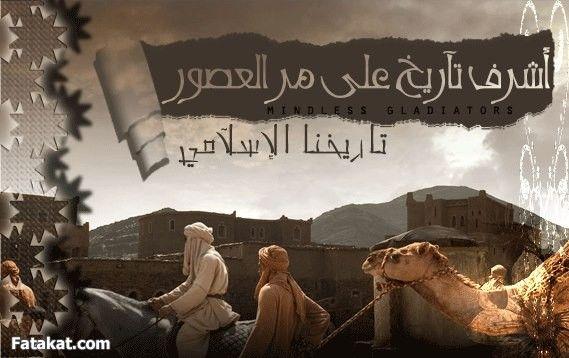 التاريخ الإسلامي Movie Posters Poster Movies