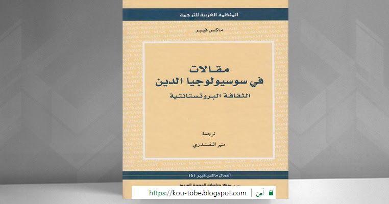 ماكس فيبر مقالات في سوسيولوجيا الدين Pdf مقالات في سوسيولوجيا الدين المؤلف ماكس فيبر ترجمة منير الاجتماع الثقا Book Cover Books Cards Against Humanity