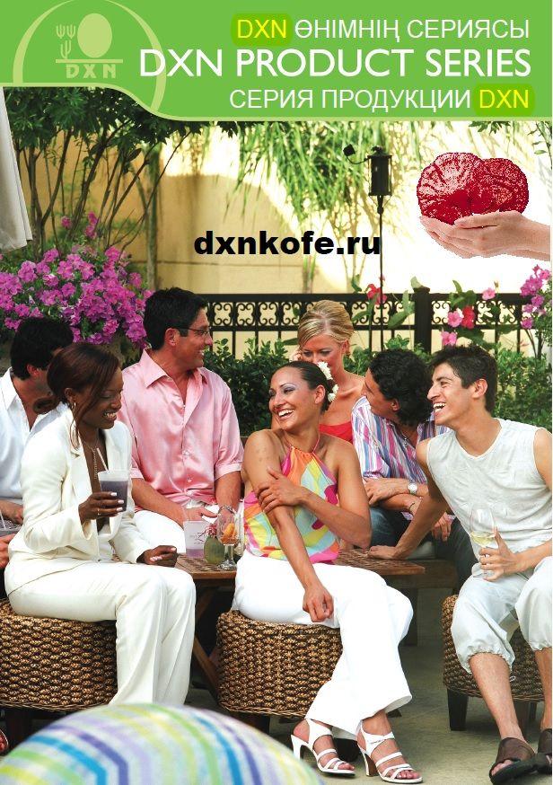 http://dxnkofe.ru/ganoderma