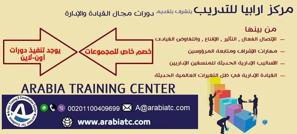 Pin By Ashrakat Arabia On مجموعة من الدورات التدريبية في العديد من المجالات Training Center Train Best Wordpress Themes