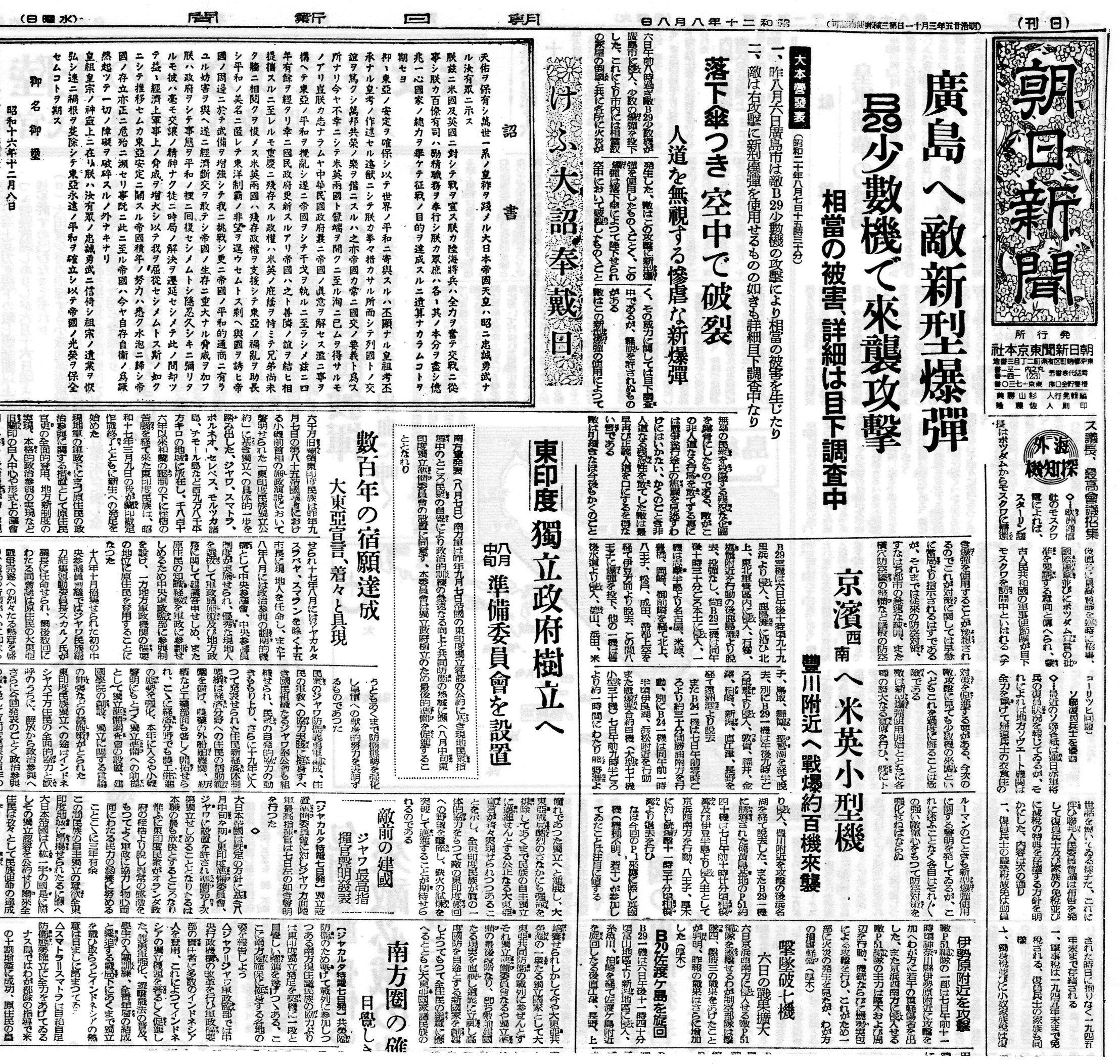 広島に原子爆弾投下。