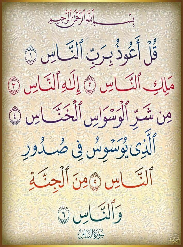 سورة الناس Prayer For The Day Daily Prayer Doa Islam