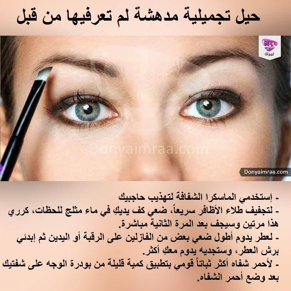 تعرفي على حيل تجميلية مدهشة لم تعرفيها من قبل حيل تجميلية جمال دنيا جمال مكياج Top Makeup Products Beauty Skin Care Routine Makeup Lessons