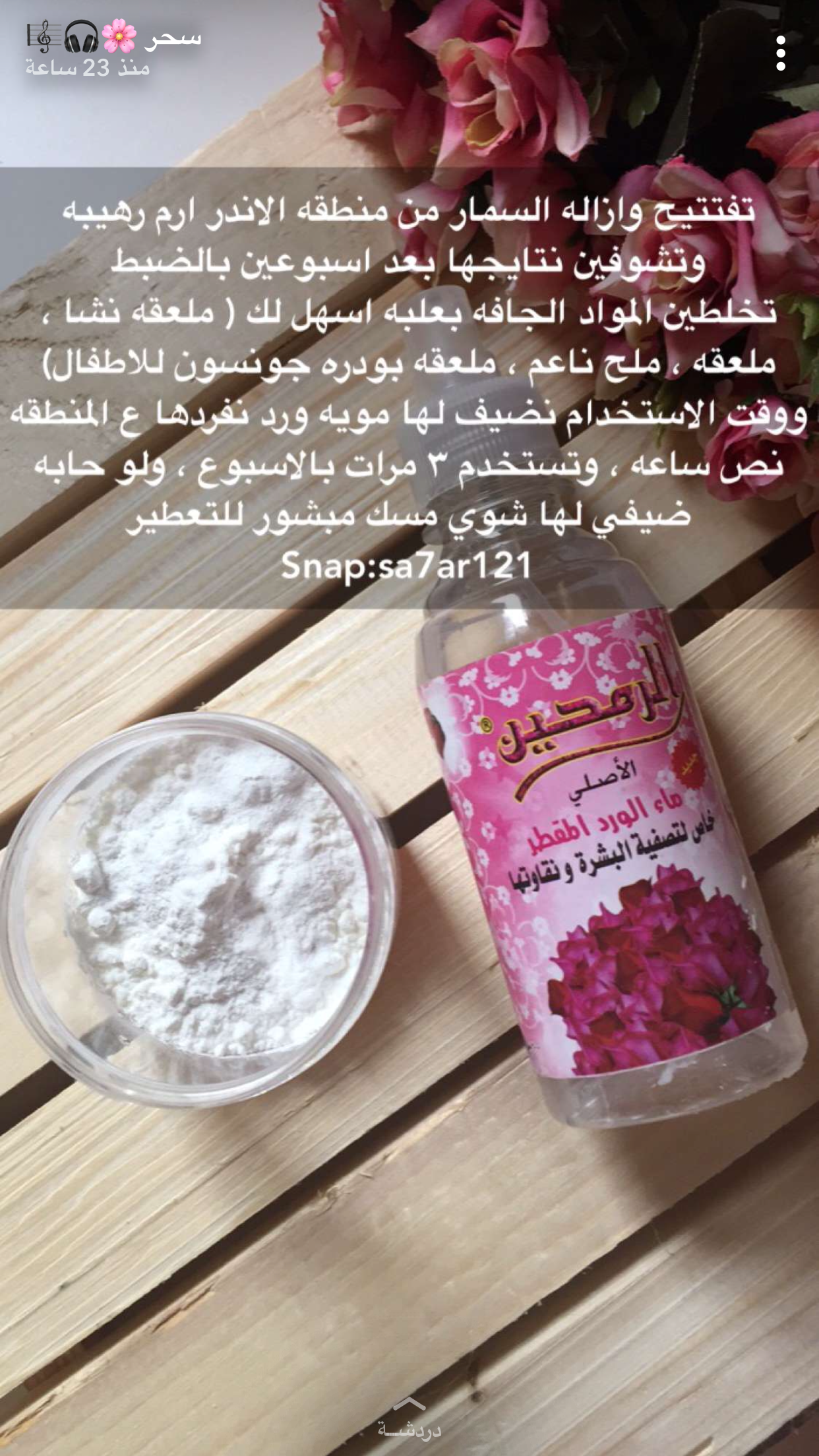 Pin By Majd On عناية ودلع Natural Skin Care Diy Diy Skin Care Routine Beauty Skin Care Routine