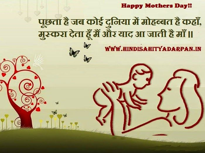 ह द स ह त य म र गदर शन Happy Mothers Day Happy Mother Day Quotes Mother Day Message Mother Day Wishes