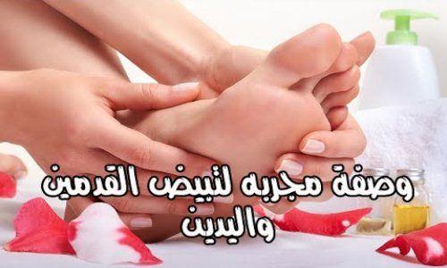 أناقة مغربية خلطة خطيرة تبييض الرجلين واليدين جربيها غتعجبك Blog Posts Blog Ads