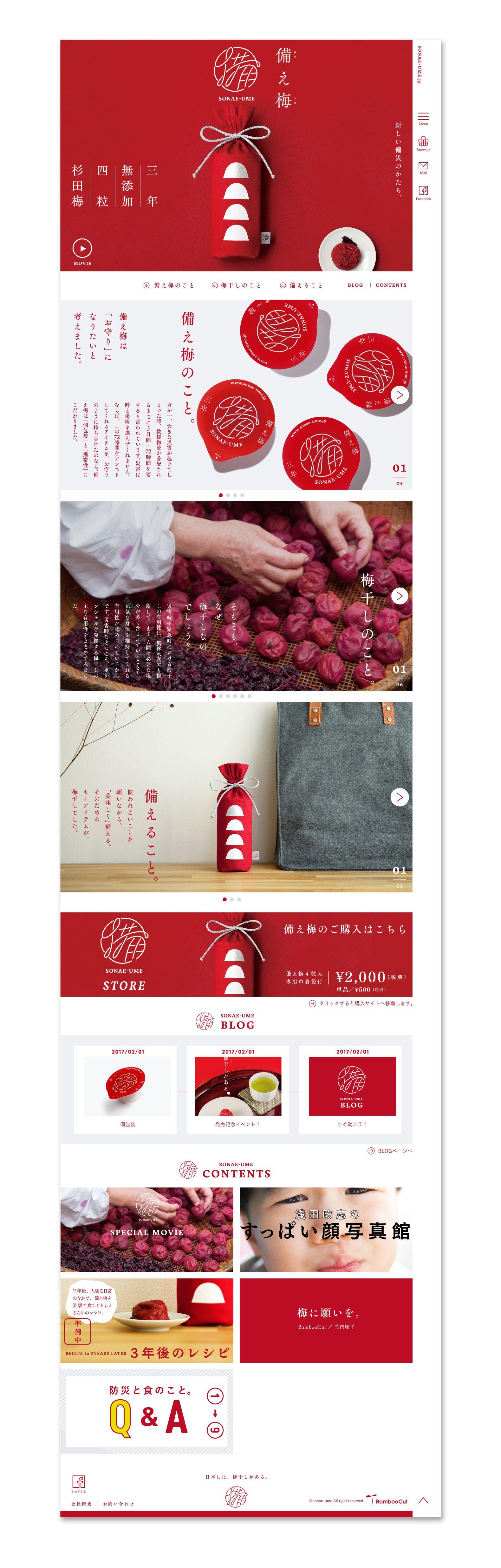 「備え梅」ウェブサイトデザイン | キタダデザイン