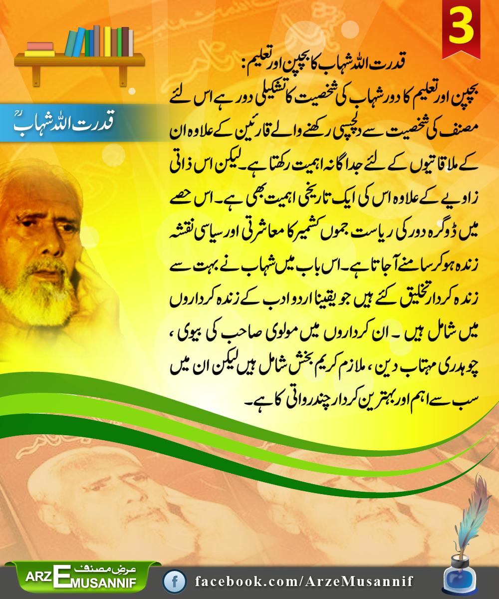 Maan Ji By Qudratullah Shahab Pdf