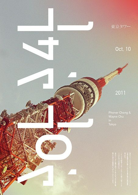 東京タワー(Tokyo tower) : by riddleture (Wei Cheng Chu)
