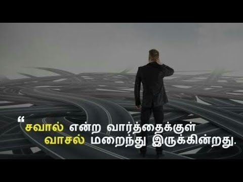 30 Sec Tamil Motivational Lines Whatsapp Status Tamil Youtube