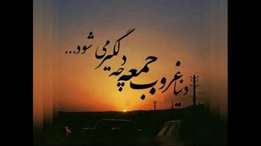 کلیپ در مورد روز پنجشنبه ها که بوی دلتنگی دارد این کلیپ برای دلتنگی های روز پنچ شنبه با صدای حجت اشرف زاده می Persian Calligraphy Home Decor Decals Calligraphy