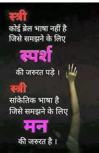 Idea By Sudakshina L On Great Thoughts Hindi Quotes Life Quotes