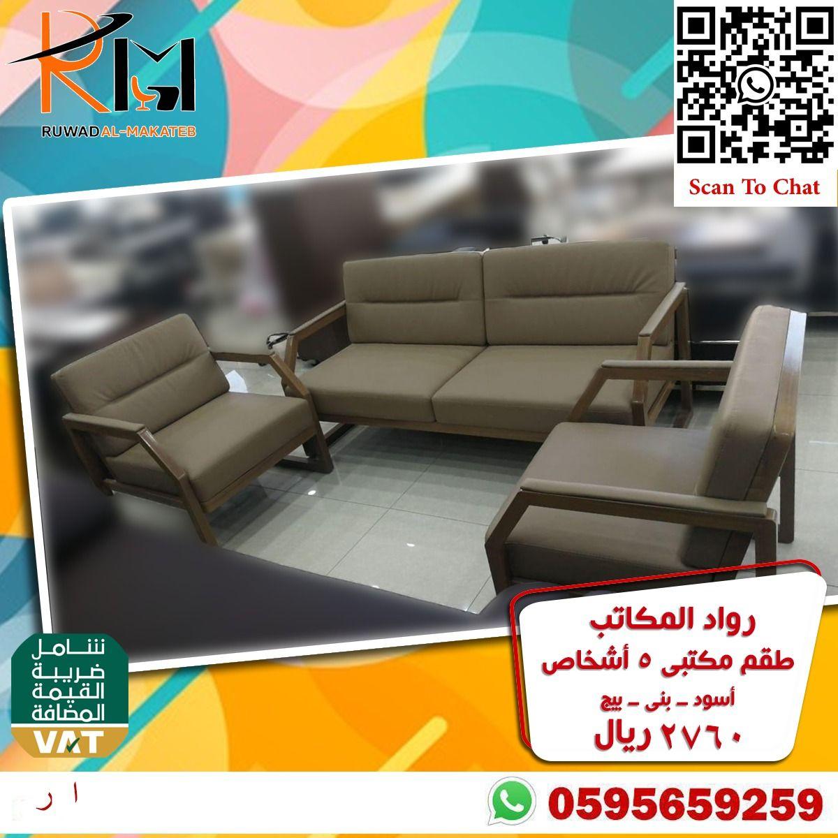 كنب مكتبي٥ اشخاص In 2021 Eames Lounge Chair Lounge Chair Eames Lounge