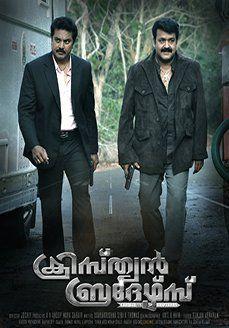 Christian Brothers Malayalam Movie Online Hd Dvd Movies Online Hd Movies Online Movies