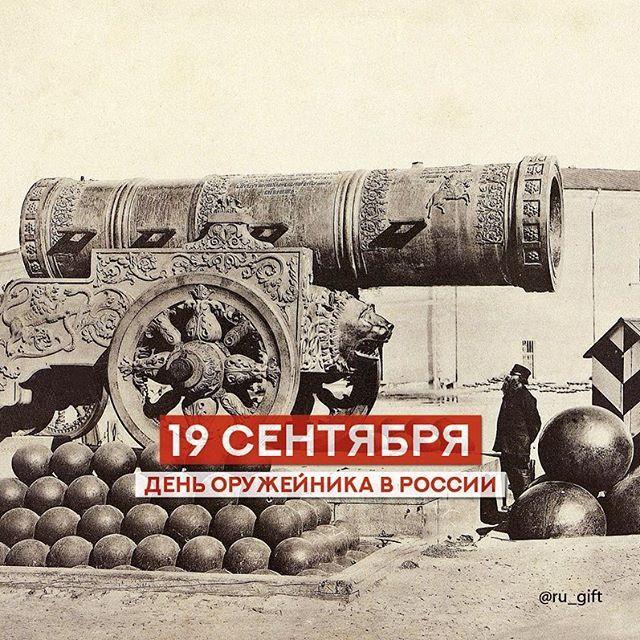 19 сентября день оружейника открытка
