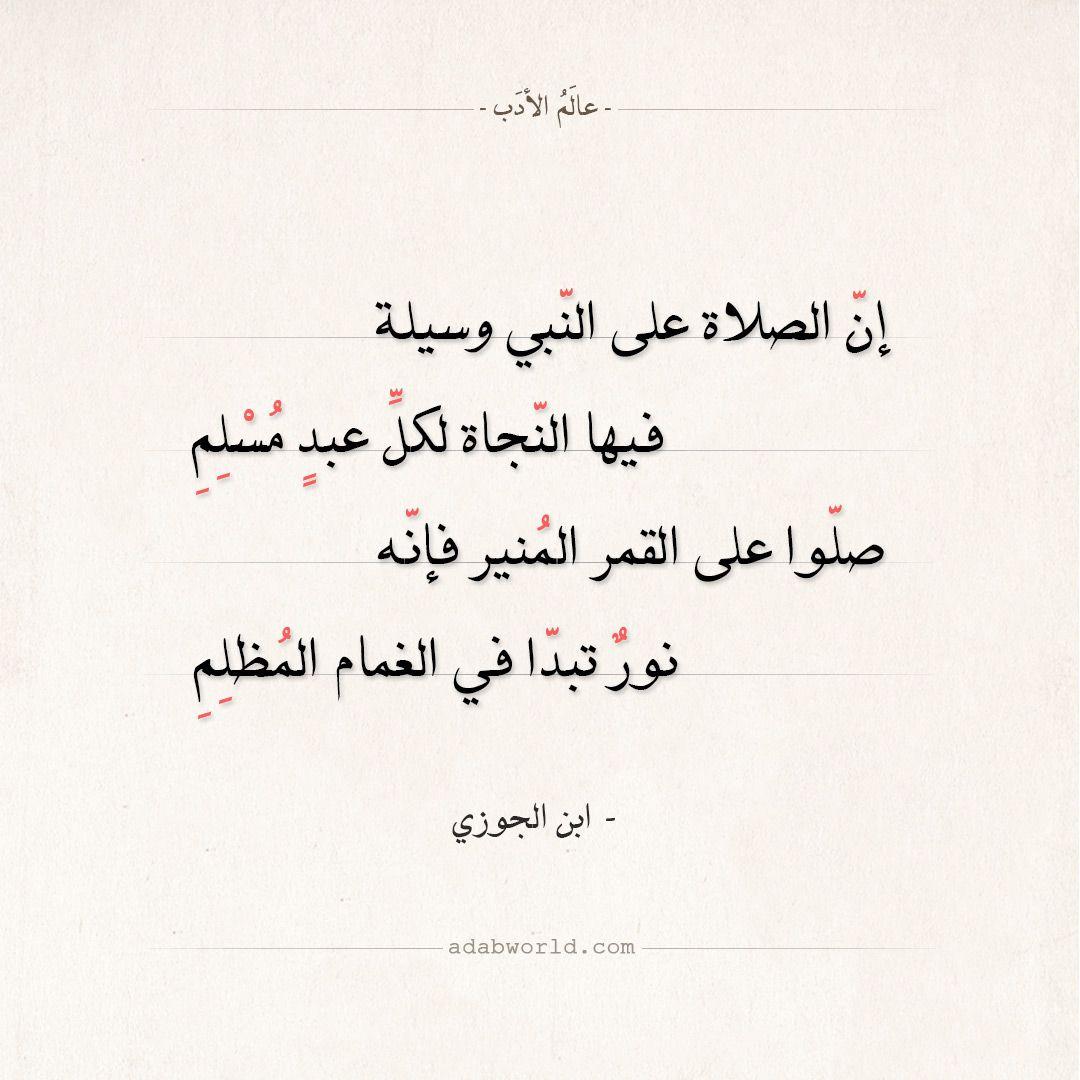 شعر ابن الجوزي إن الصلاة على النبي وسيلة عالم الأدب Islamic Phrases Islamic Quotes Muslim Quotes