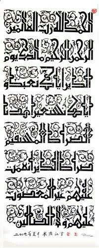 خط كوفي مزخرف كوفي خط عربي Arabicfont Seni Kaligrafi Seni Kaligrafi
