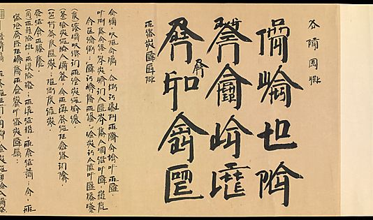 An Introduction to Square Word Calligraphy