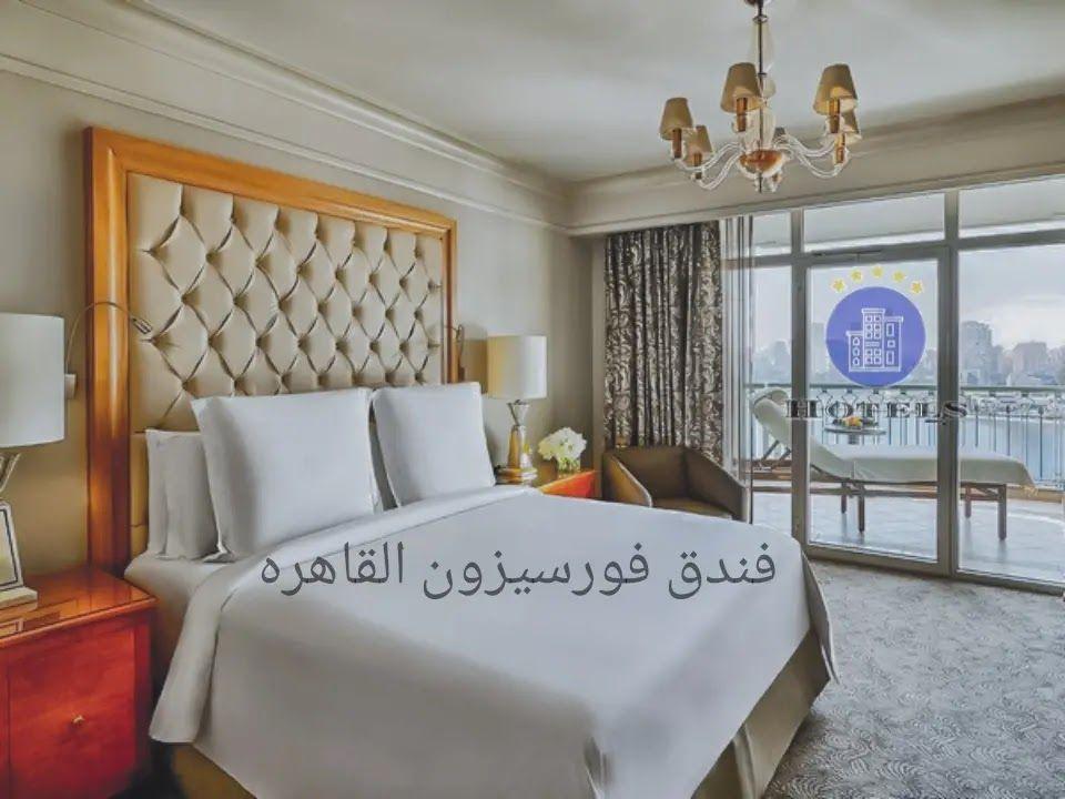 فندق فور سيزون القاهرة فندق فورسيزونز القاهرة فندق فورسيزونز القاهرة في نايل بلازا من فئة الخمس نجوم هو واحد من أبسط فنادق القاهرة في Home Furniture Home Decor