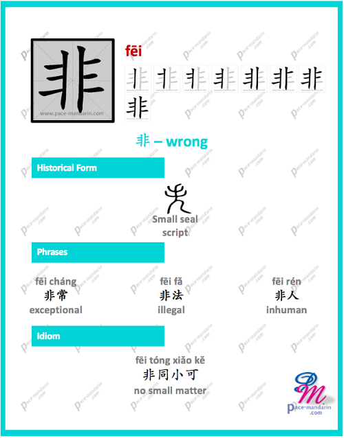 #365Chinese - Character of the Day @ #PaceMandarin fēi 非 wrong http://www.pace-mandarin.com/fei1-wrong/ #everydayChinese