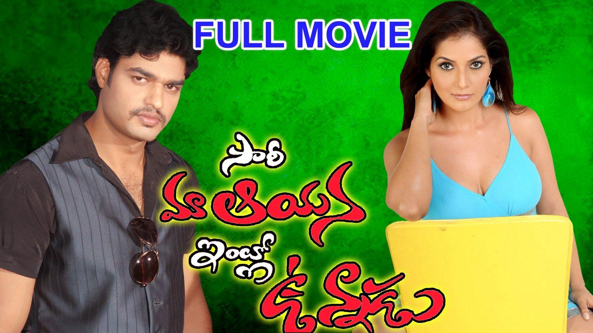 Sorry Maa Aayana Intlo Unnadu Full Length Telugu Movie