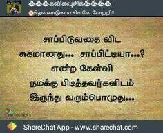Image Result For Wwwsharechatcom Tamil Good Morning App